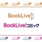 BookLive!とブッコミ(BookLive!)の違い