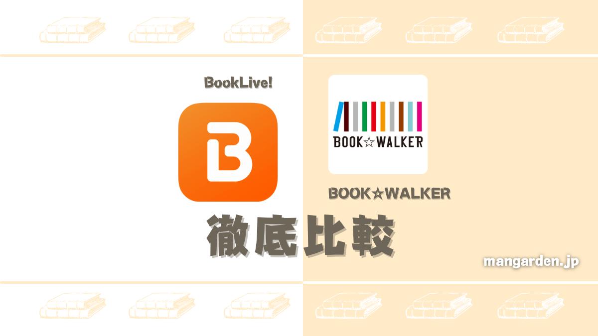 BookLiveとBOOK☆WALKERを15項目で徹底比較!