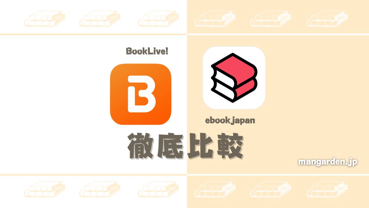BookLiveとebookjapanを15項目で徹底比較!